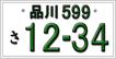 登録自動車 自家用